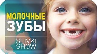 getlinkyoutube.com-Для чего нужны молочные зубы? [SLIVKI SHOW]