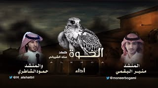 getlinkyoutube.com-شيلة الخوه - دويتو منير البقمي وحمود الشاطري - كلمات عناد الشيباني