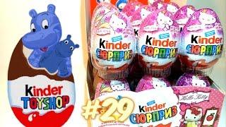 "getlinkyoutube.com-Открываем Киндер ""Hello Kitty"" 24 яйца (Kinder Surprise ""Hello Kitty"")! #29"