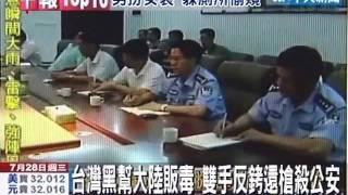 getlinkyoutube.com-台灣黑幫大陸販毒 雙手反銬還槍殺公安