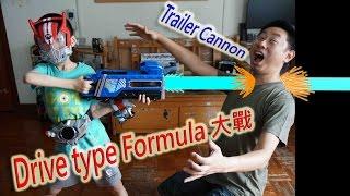 getlinkyoutube.com-臭Fing蛇:Drive type Formula 大戰 (2015-04-26)
