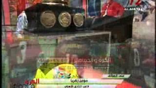 getlinkyoutube.com-حلقة الكرة والجماهير مع رمضان صبحى  كامله 19 - 10 - 2015