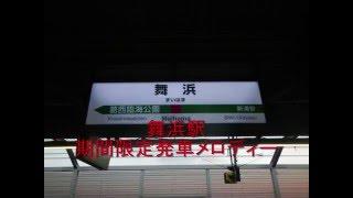 getlinkyoutube.com-舞浜駅 期間限定発車メロディー 「Let It Go~ありのままで」「生まれてはじめて」