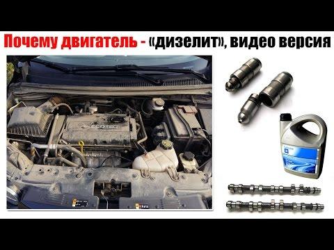 """""""Дизелит"""" двигатель - почему?"""