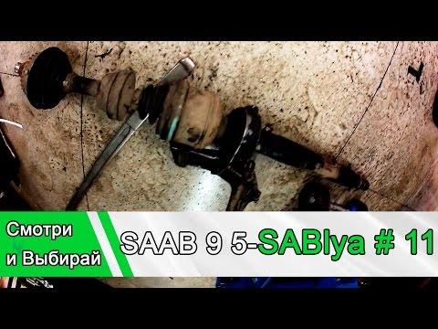 SAAB 9 5 Sablya: Потёк от удовольствия