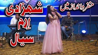 Chola Boski Da | Shehzadi Iram Sayal | New Show | multan arts council | vicky babu production