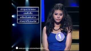getlinkyoutube.com-Identity Thailand  2 พ.ค. 56 (แจ๊ส ชวนชื่น & ใบเฟิร์น มกจ๊ก)