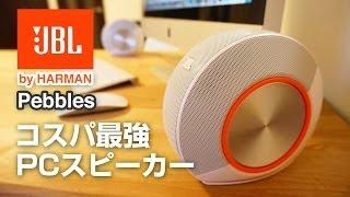 getlinkyoutube.com-【コスパ最強PCスピーカー】JBL Pebblesを買ってみた!