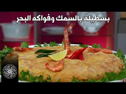Recette marocaine : Pastilla au poisson شميشة : بسطيلة بالسمك وفواكه البحر
