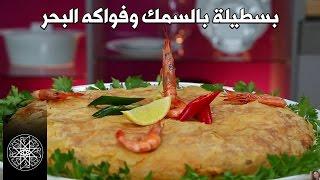 getlinkyoutube.com-Choumicha : PASTILLA au poisson - Cuisine Marocaine | شميشة :  بسطيلة بالسمك وفواكه البحر