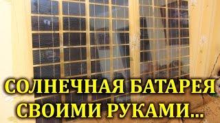 getlinkyoutube.com-[Natalex] Полный процесс изготовления солнечной панели своими руками...