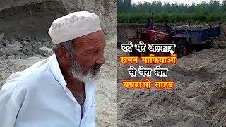Haridwar: एक बूढ़े किसान की गुहार, खनन माफियाओं से मेरा खेत बचवाओ साहब