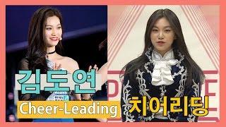 getlinkyoutube.com-김도연(18,응원단장) 치어리딩_I.O.I/아이오아이_Do-yeon's Cheer-Leading performance