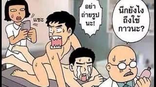 การ์ตูนตลก ดูตลก ตลก 6 ฉาก หนังตลกไทย ตอน เจล