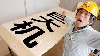 巨大な机を作ってみた!