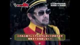 getlinkyoutube.com-有田総統 VS 高田総統