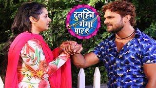Godi Ke Maza - Dulhin Ganga Paar Ke -  Khesari lal & Kajal Raghwani -  Bhojpuri Songs 2018
