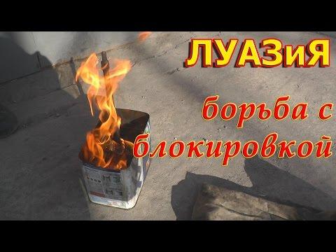 ЛУАЗиЯ. ЛУАЗ 969м Борьба с блокировкой.