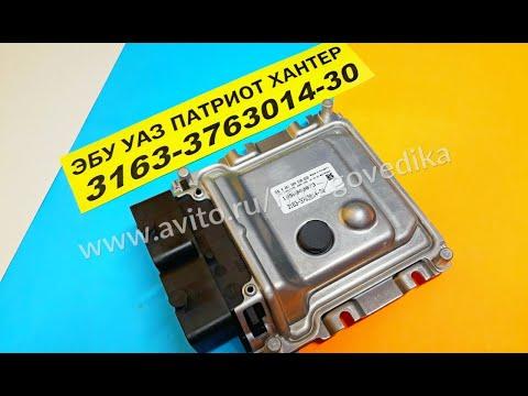 ЭБУ (Мозги) Уаз Патриот Обзор-продажа-прошив ка ЭБУ Bosch 17.9.71 с ПО 10SW000073.