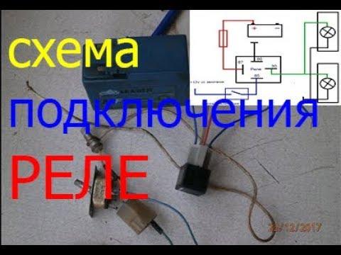 Как подключить автомобильное реле (свет.зажигание и тд)