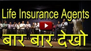 getlinkyoutube.com-Life Insurance Agents | Motivation | Training | Education | Sales Tips | Hindi