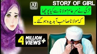 getlinkyoutube.com-[Best] Story Of Girls Life Painfull Bayan by Maulana Tariq Jameel 2016 by AJ Official