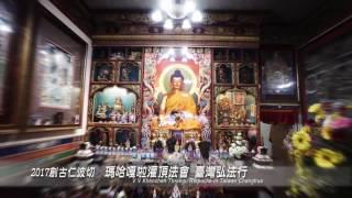 3/25直播_瑪哈嘎啦灌頂&結語 02。創古仁波切 _ Khenchen Thrangu Rinpoche| live news | 仏教のニュース放送|