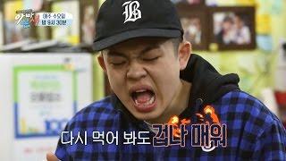 [선공개] 김구라-동현을 무릎 꿇게 한 그 음식!! 급기야 손 떨림까지? - 아빠본색 38회