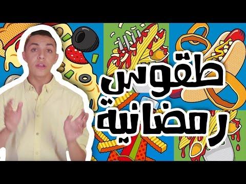 #N2OComedy: أحمد عبدالله - طقوس رمضانية