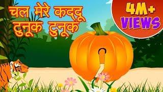 Chal Mere Kaddu Tunuk Tunuk - Moral Stories In Hindi   Panchtantra Ki Kahaniya   Stories In Hindi
