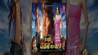 Ho Gayinee Deewana Tohra Pyar Mein