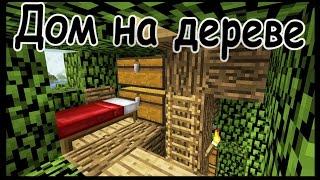 getlinkyoutube.com-Домик на дереве в майнкрафт за 10 минут - Как построить ? - Minecraft - Майнкрафт карта