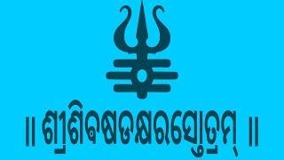 ଶ୍ରୀଶିଵଷଡକ୍ଷରସ୍ତୋତ୍ରମ୍   Shiva Shadakshara Stotram With Oriya Lyrics (Easy Recitation Series)
