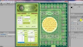 getlinkyoutube.com-كيفية الكتابة في أي برنامج لا يدعم اللغة العربية