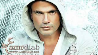 getlinkyoutube.com-اغنية عمرو دياب   اصلها بتفرق   كامله   جديد 2010