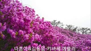 getlinkyoutube.com-나훈아&김용임 캬바레 메들리 73분 35초