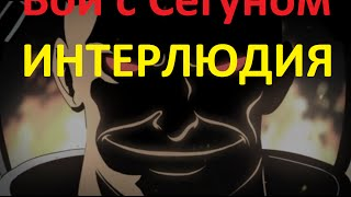 getlinkyoutube.com-Shadow Fight#2 Бой с Сёгуном. Интерлюдия. Логово Титана