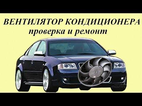 Где предохранитель вентилятора охлаждения у Audi A4