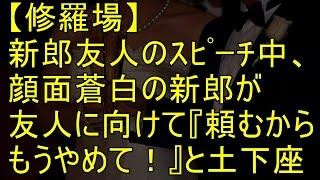 getlinkyoutube.com-【修羅場】新郎友人のスピーチ中、顔面蒼白の新郎が友人に向けて『頼むからもうやめて!』と土下座