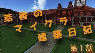 getlinkyoutube.com-【Minecraft】萃香のマイクラ建築日記 第1話【ゆっくり実況】