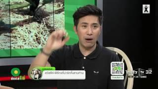 getlinkyoutube.com-Live : ข่าวใส่ไข่ | 18:00 น. | 16 มกราคม 60 (Full)