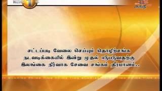 Prime Time News Sunrise Shakthi TV 03rd December 2015 Clip 02