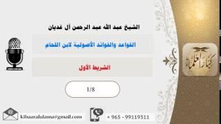 getlinkyoutube.com-الشريط الأول/ القواعد والفوائد الأصولية لابن اللحام/ الشيخ عبد الله آل غديان