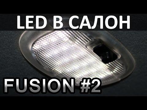 Освещение салона светодиодной лентой, замена ламп на светодиоды