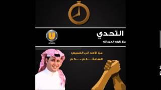 getlinkyoutube.com-برنامج التحدي مع نايف العبدالله (25-3-2015)