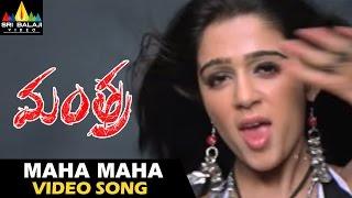 Mantra Movie Video Songs   Maha Maha Video Song   Charmi, Sivaji   Sri Balaji Video