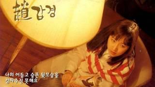 getlinkyoutube.com-조갑경 - 바보같은 미소 (1989年)