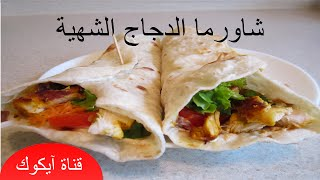getlinkyoutube.com-طريقة عمل شاورما الدجاج فيديو عالي الجودة| chawarma poulet|شاورما عربي