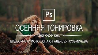 getlinkyoutube.com-Драматичная осенняя тонировка в фотошопе