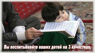 getlinkyoutube.com-Вы воспитываейте ваших детей на 3 качествах.Расскажите им это!